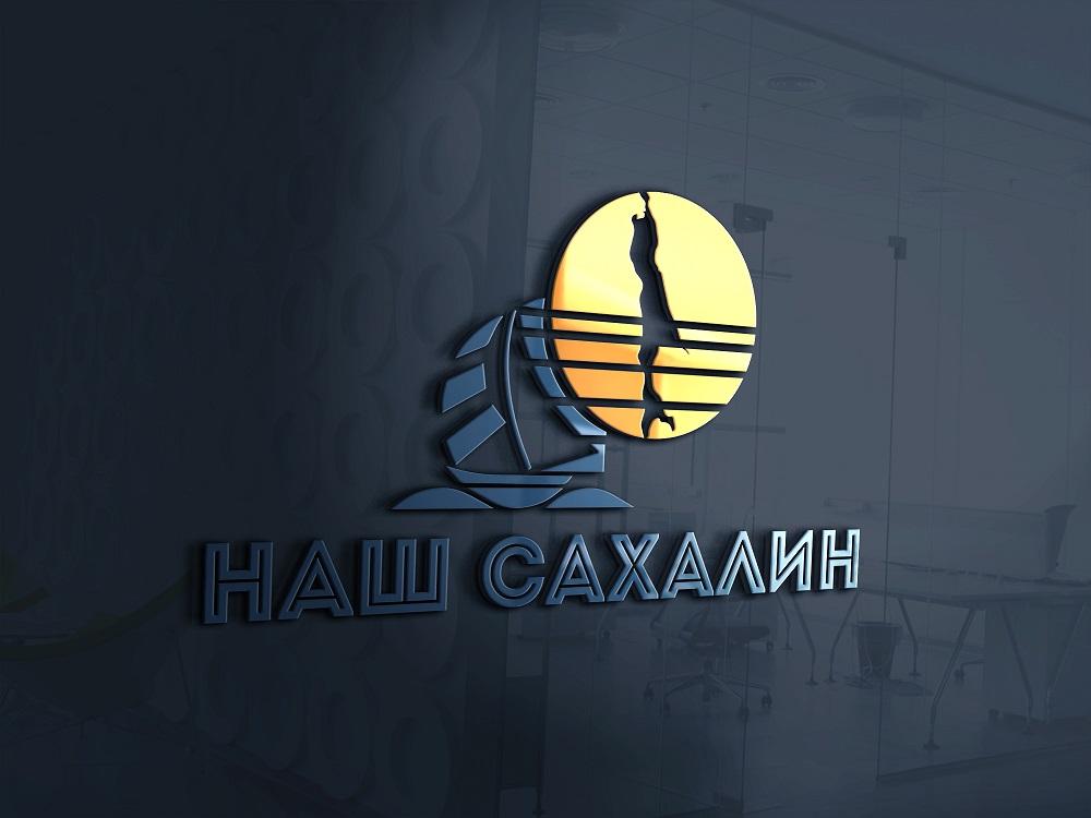 "Логотип для некоммерческой организации ""Наш Сахалин"" фото f_3165a7ed63aaca51.jpg"