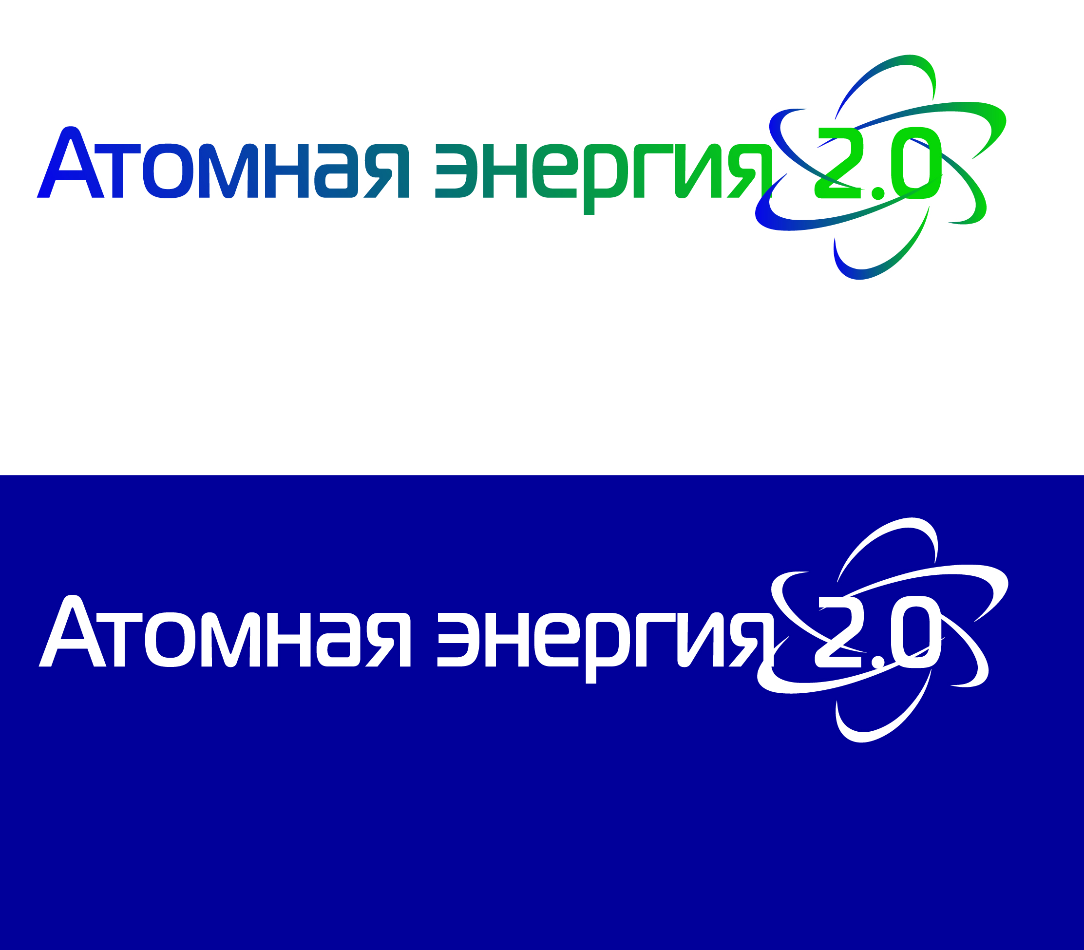"""Фирменный стиль для научного портала """"Атомная энергия 2.0"""" фото f_32759ddd04385731.jpg"""