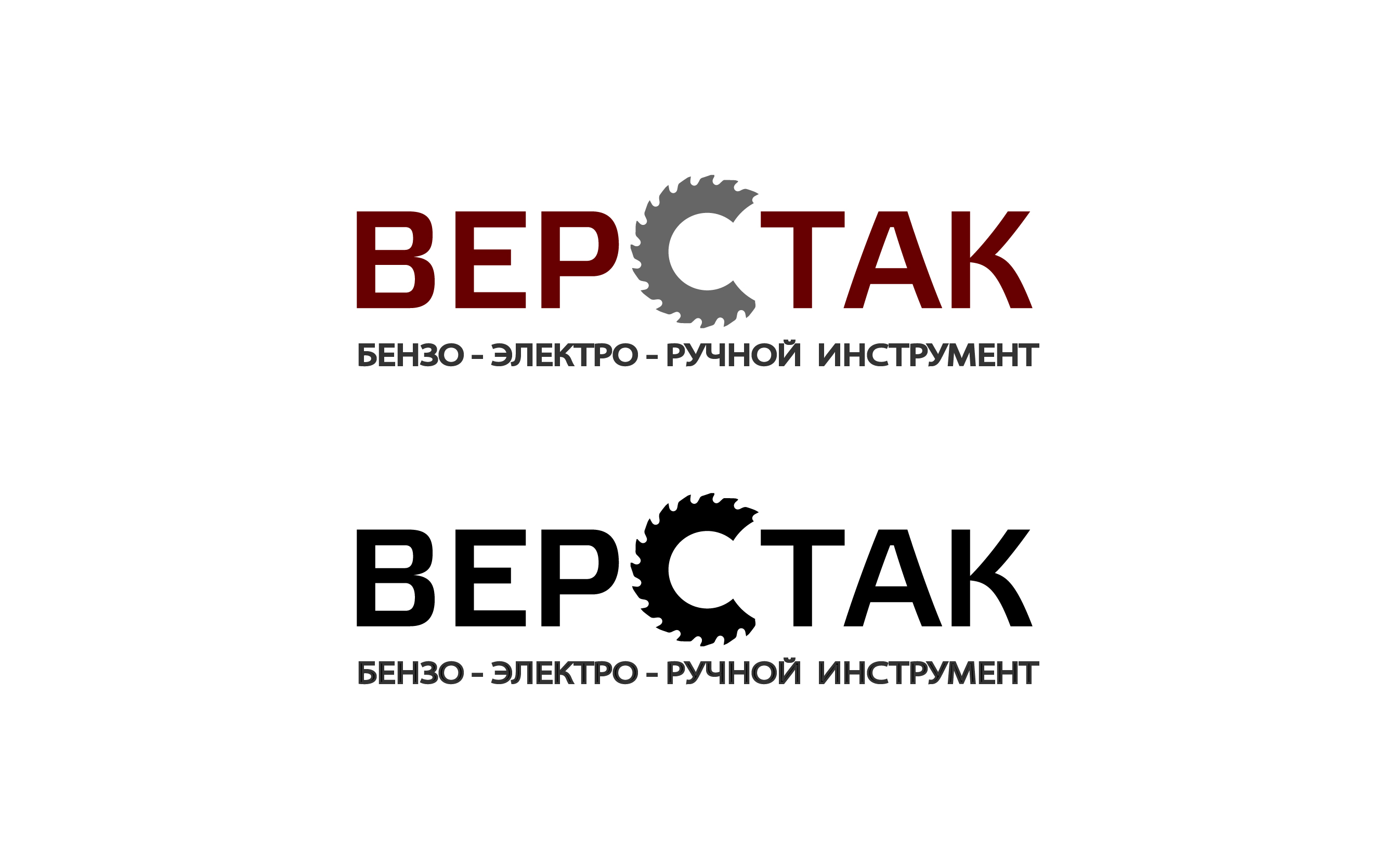 Логотип магазина бензо, электро, ручного инструмента фото f_4215a0f43d29f9d0.jpg