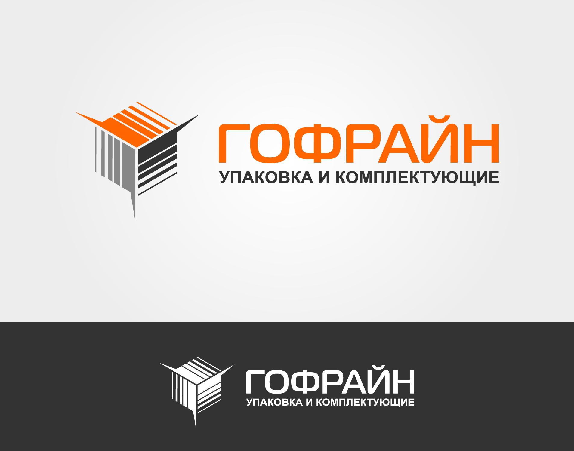 Логотип для компании по реализации упаковки из гофрокартона фото f_4985cdbafe2b50fc.jpg