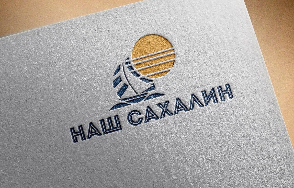 "Логотип для некоммерческой организации ""Наш Сахалин"" фото f_5135a7c08aa72098.jpg"