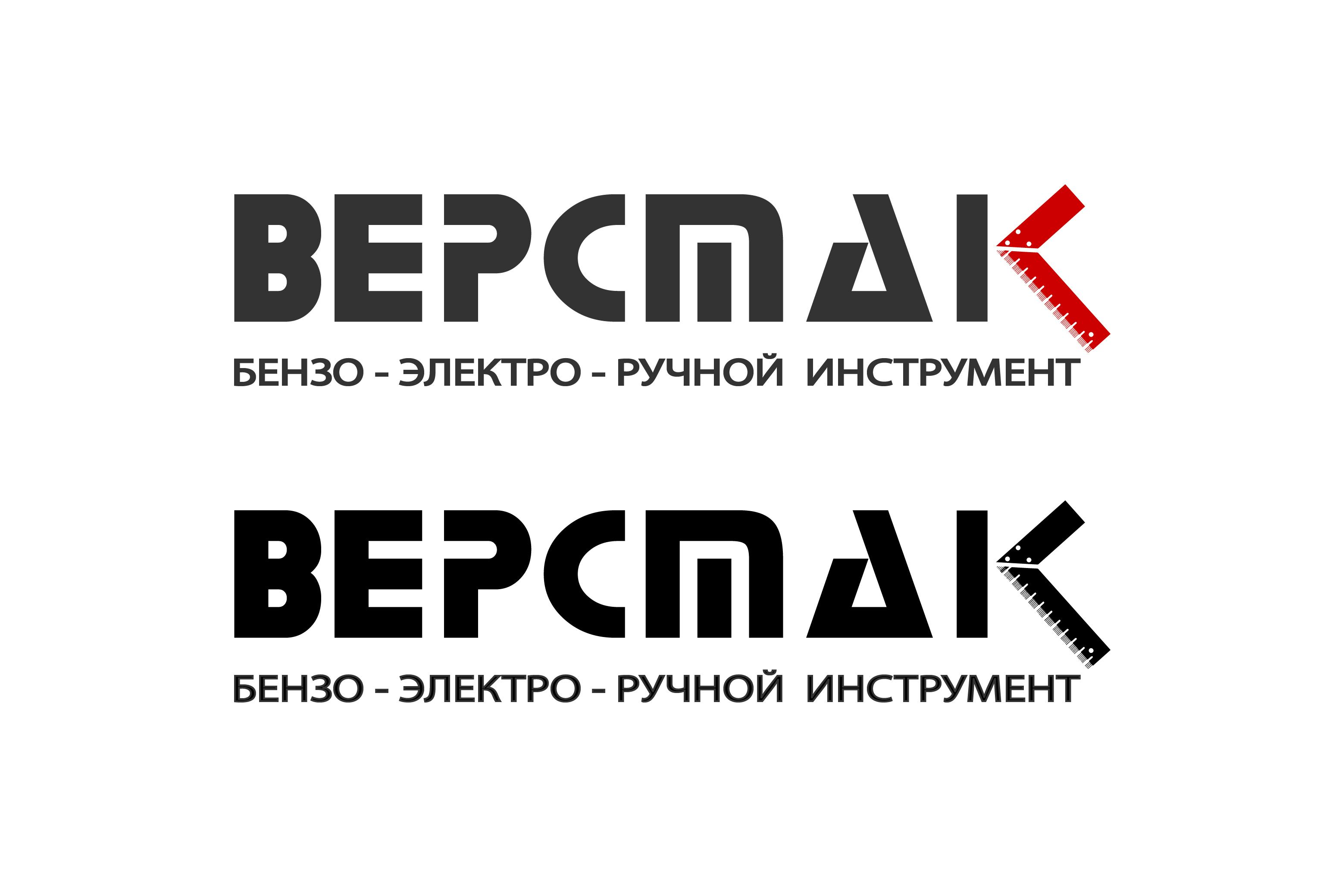 Логотип магазина бензо, электро, ручного инструмента фото f_6055a0f43b64f7e1.jpg