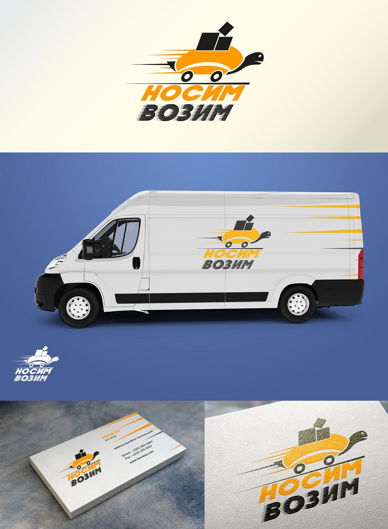 Логотип компании по перевозкам НосимВозим фото f_6585cf7b877e6d94.jpg