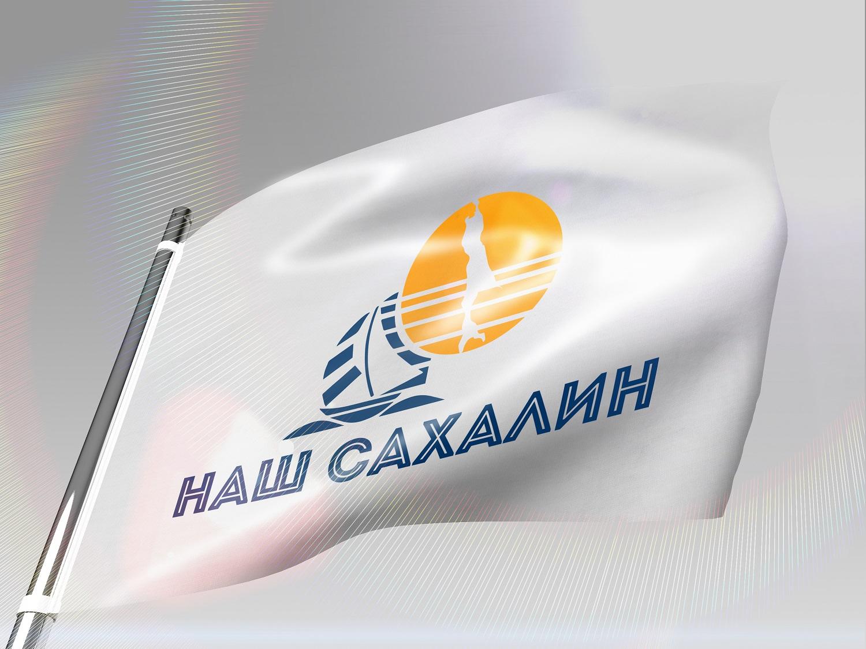 "Логотип для некоммерческой организации ""Наш Сахалин"" фото f_7105a7ed64d7e925.jpg"