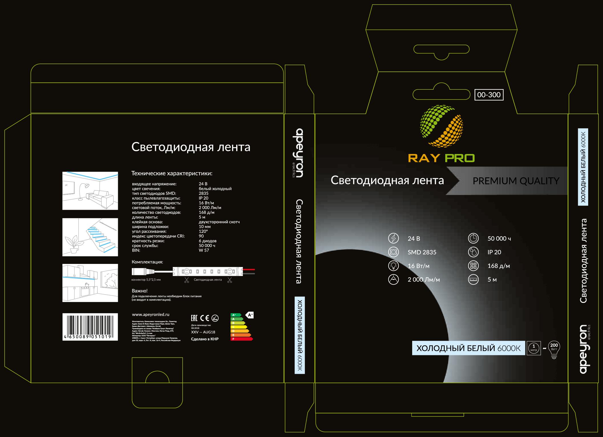 Разработка логотипа (продукт - светодиодная лента) фото f_7505bbe2916087e1.png