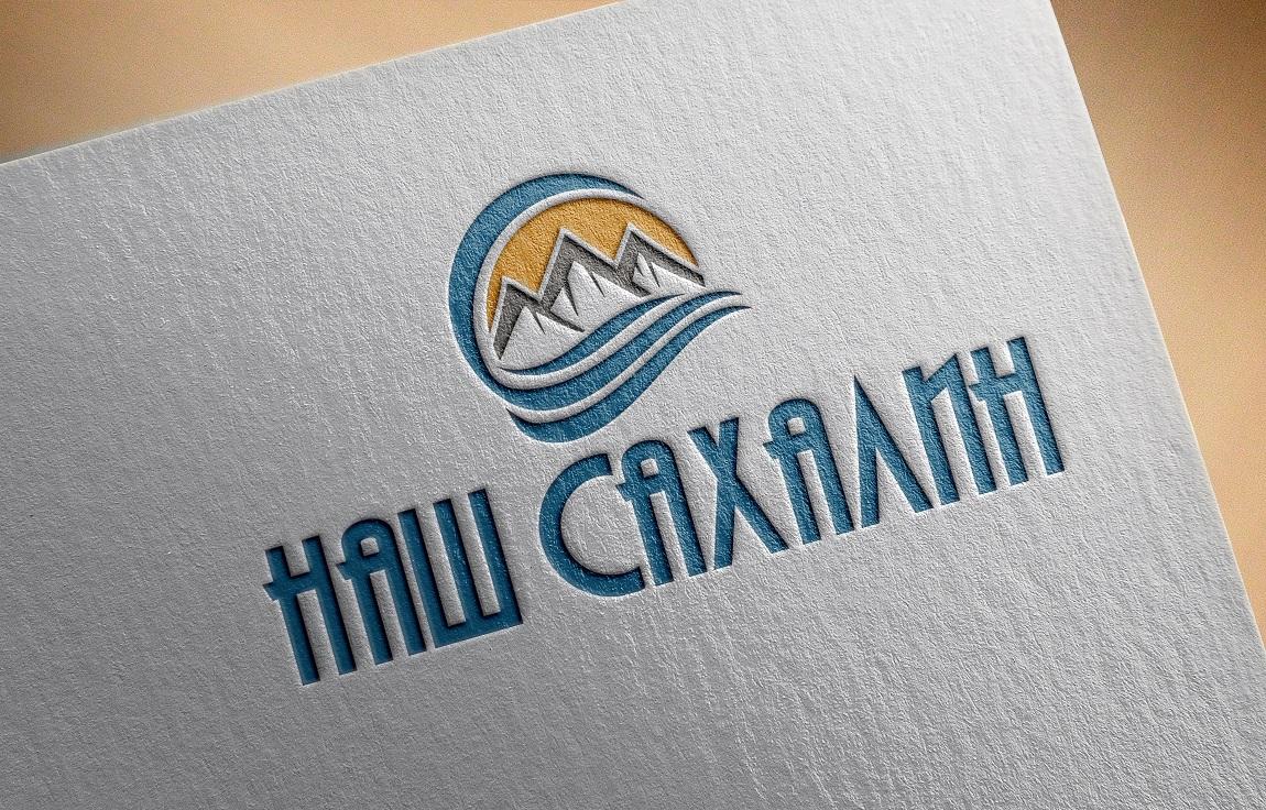 "Логотип для некоммерческой организации ""Наш Сахалин"" фото f_7615a7bfa9b6eb0b.jpg"
