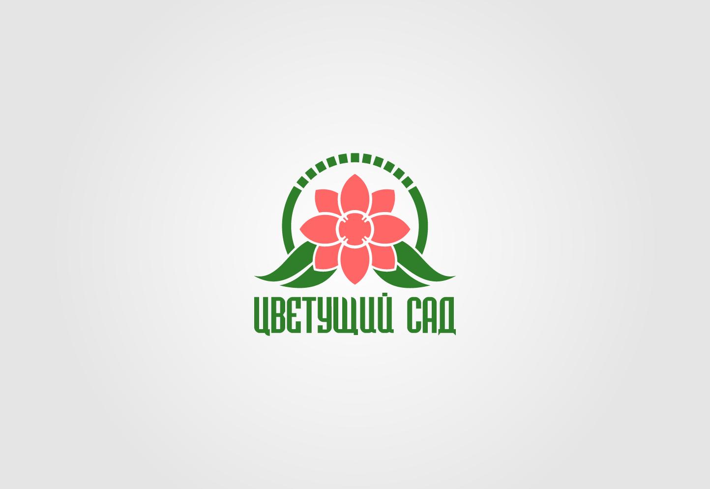 """Логотип для компании """"Цветущий сад"""" фото f_7825b69920176a61.jpg"""
