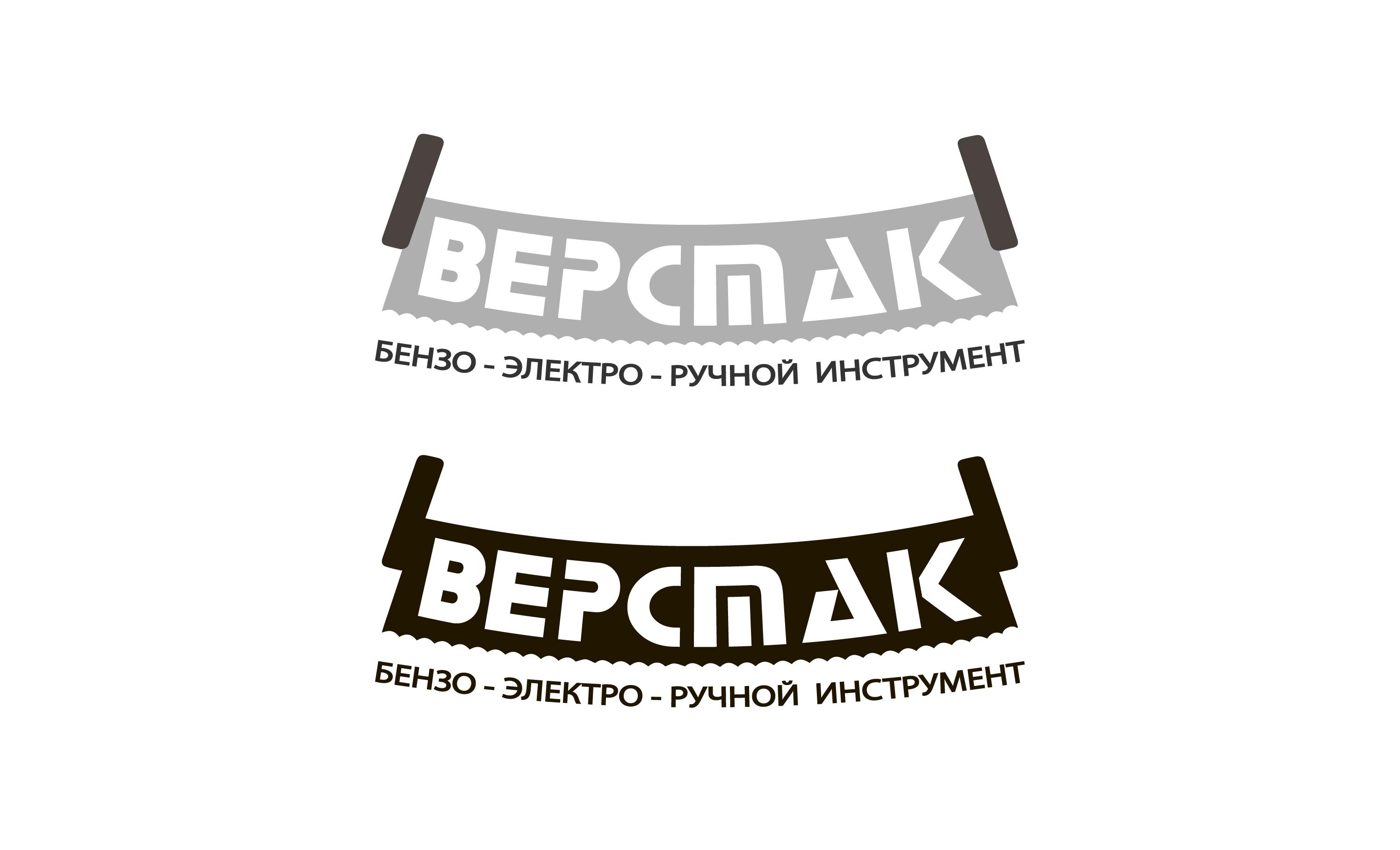 Логотип магазина бензо, электро, ручного инструмента фото f_8465a0f43c7e9d93.jpg