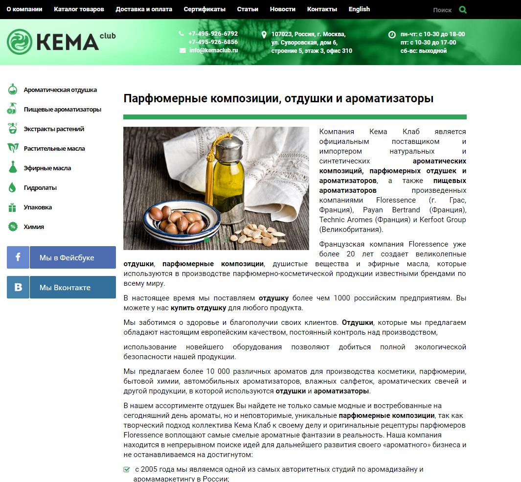 Правки и перевод текста на русский. WP