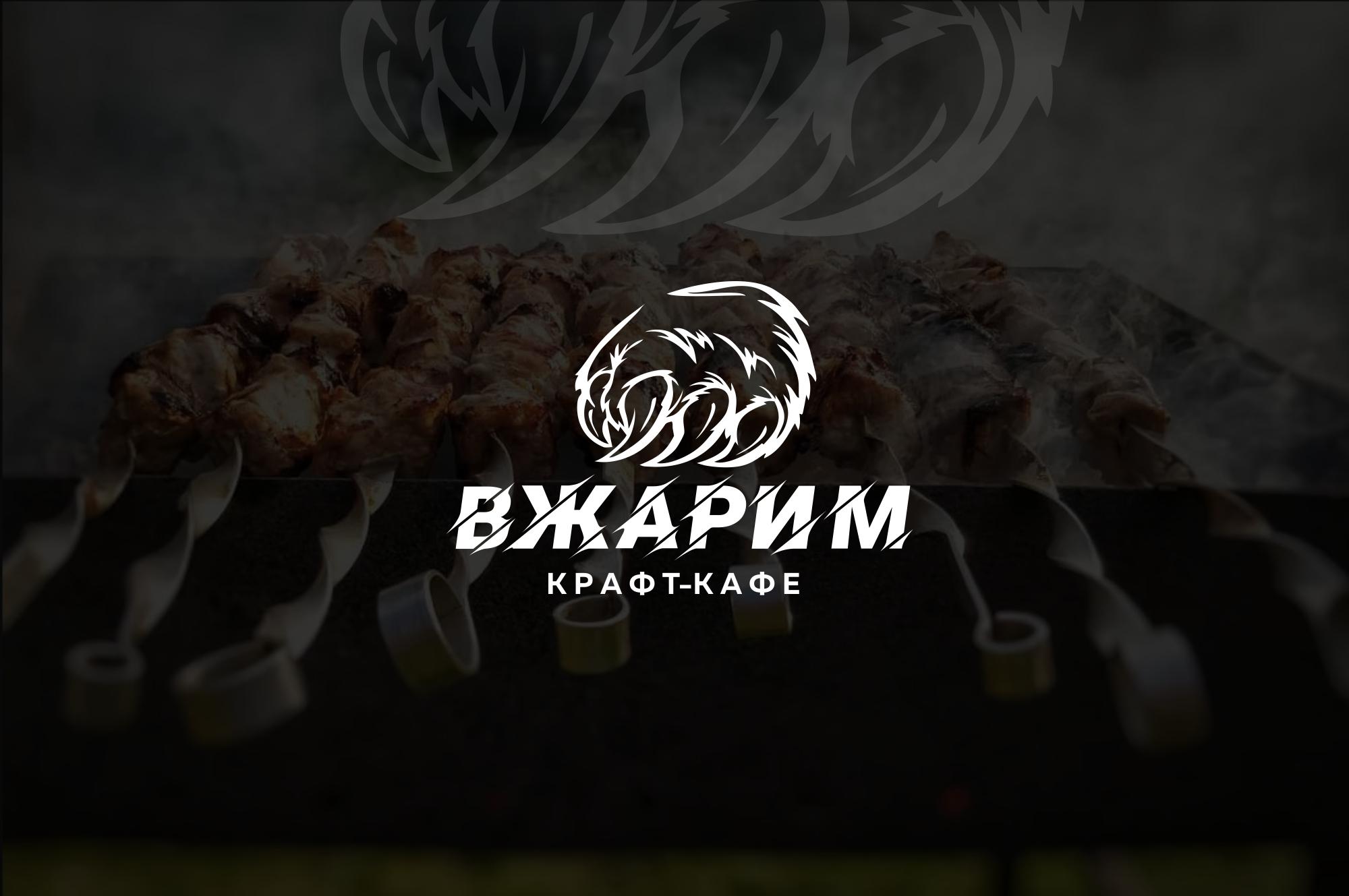 Требуется, разработка логотипа для крафт-кафе «ВЖАРИМ». фото f_1126007faae46088.jpg