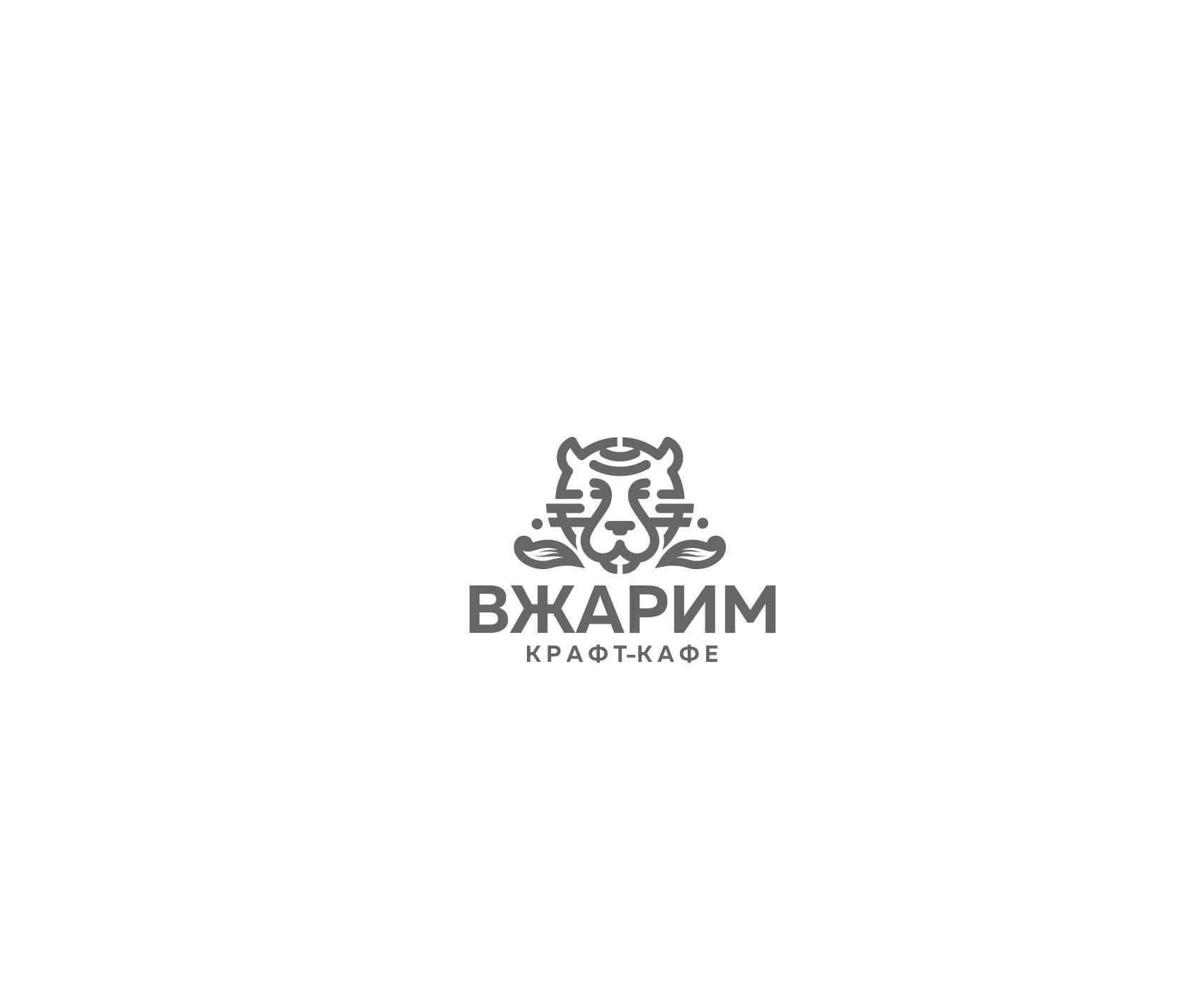 Требуется, разработка логотипа для крафт-кафе «ВЖАРИМ». фото f_2256007f7b3aeb26.jpg
