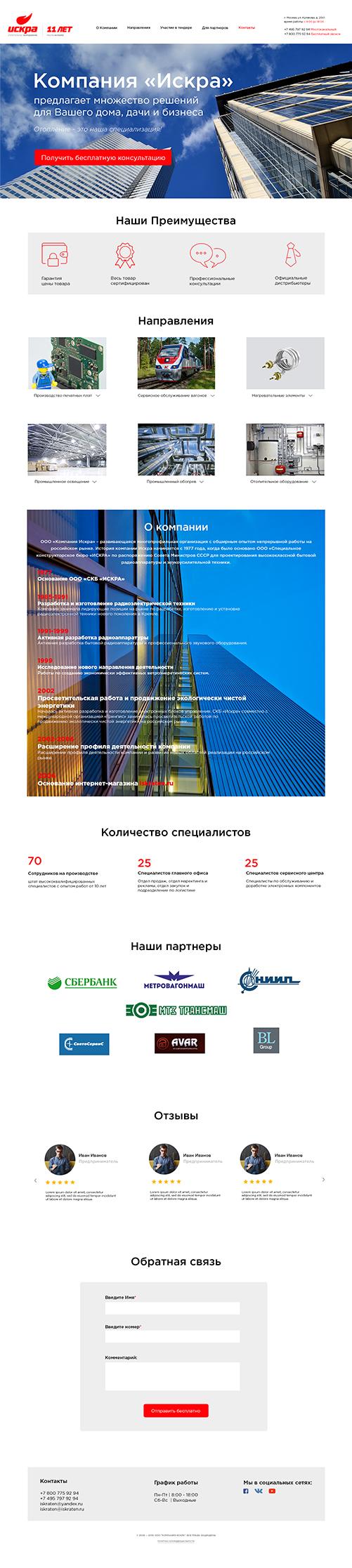 Дизайн сайта-визитки компании фото f_6135d25f7578912f.jpg