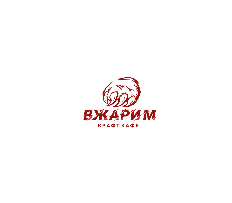 Требуется, разработка логотипа для крафт-кафе «ВЖАРИМ». фото f_9086007f9e2376a5.jpg