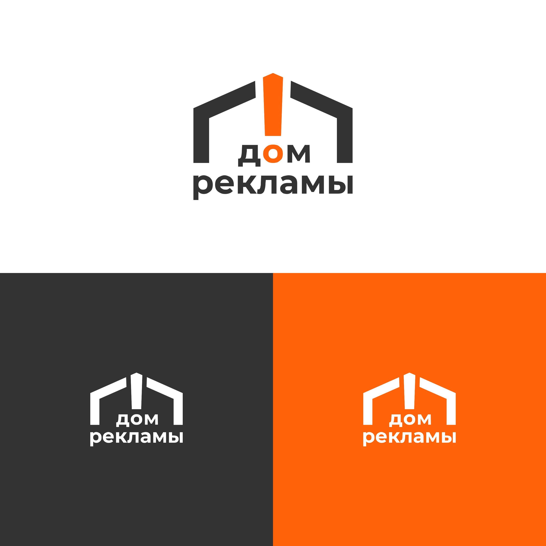 Дизайн логотипа рекламно-производственной компании фото f_3405edda8c4d70a5.png