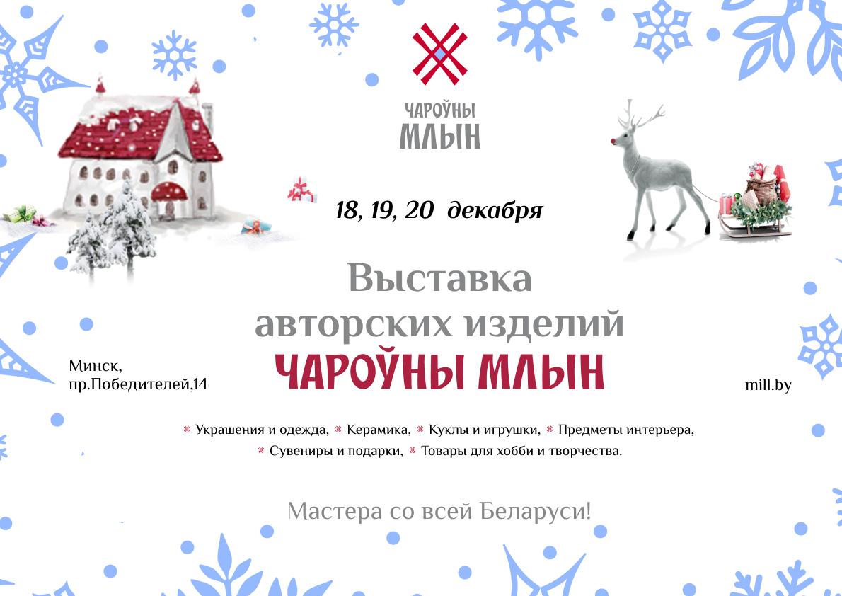 Дизайн новогодней афиши для выставки изделий ручной работы фото f_0415f8d87e4cef8c.png