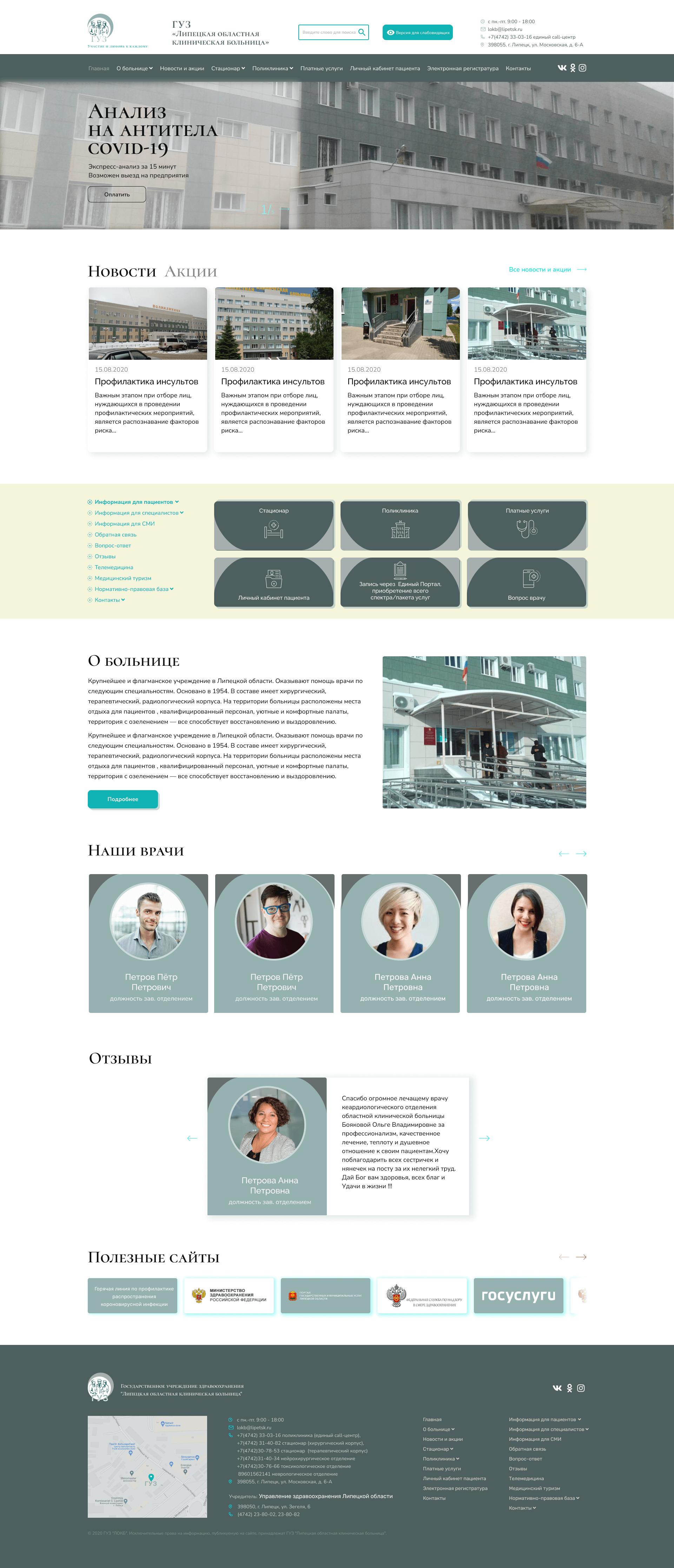 Дизайн для сайта больницы. Главная страница + 2 внутренних. фото f_0575fb3617bc00d5.png