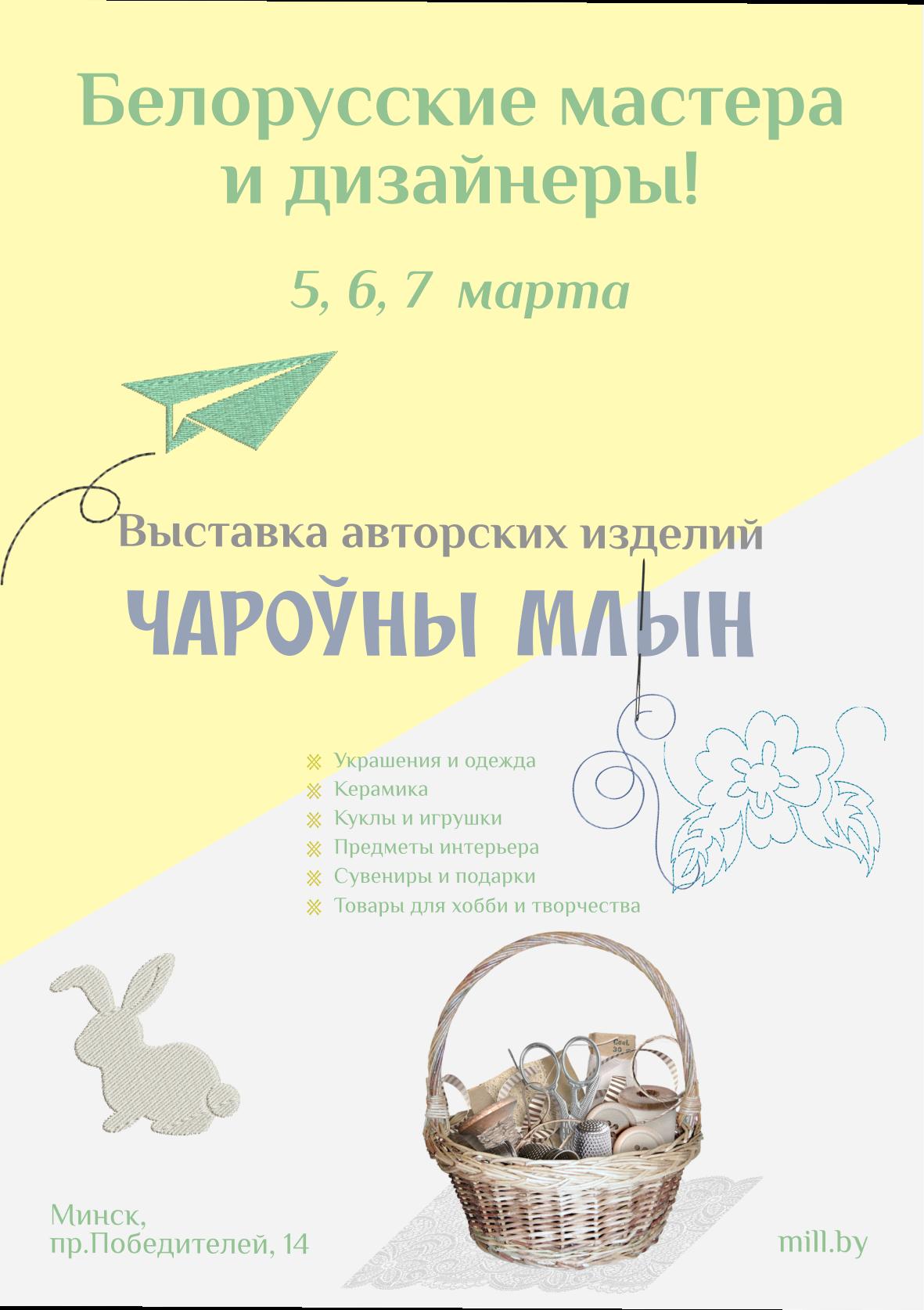 Дизайн-макет афиши выставки ручной работы фото f_40360056f430783a.png
