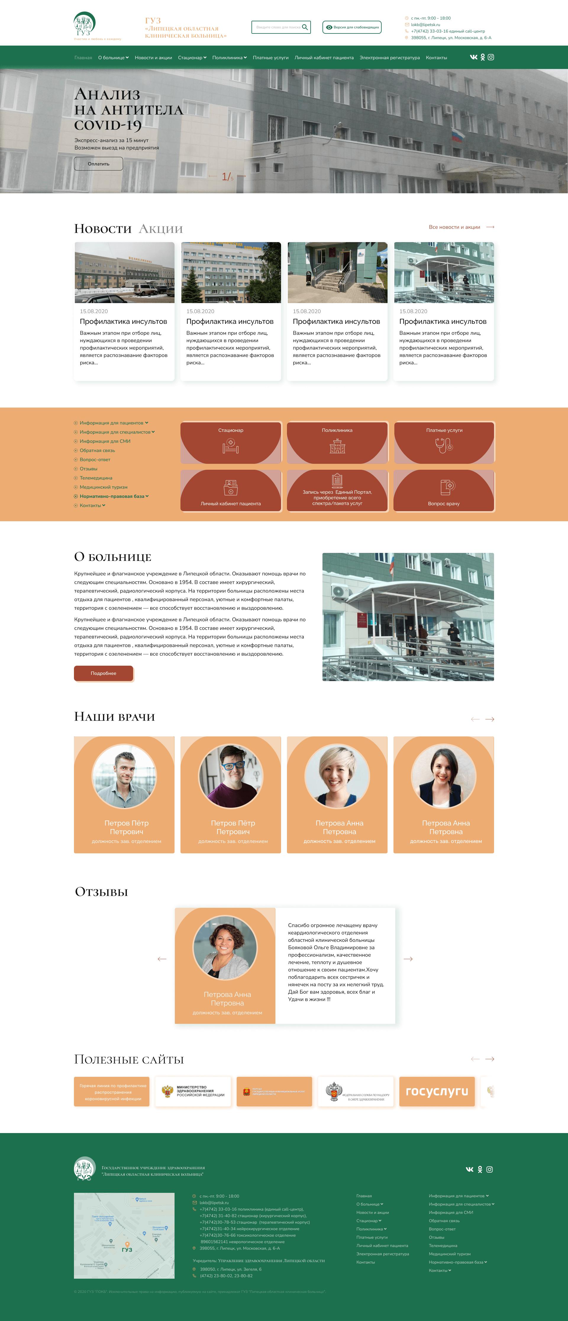 Дизайн для сайта больницы. Главная страница + 2 внутренних. фото f_5895fb3617128d94.png