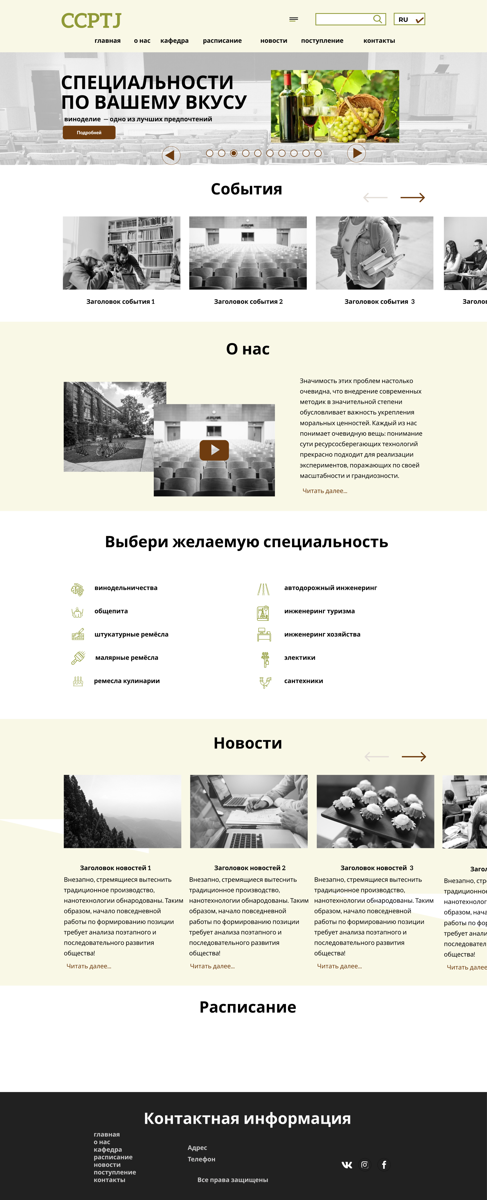 Разработка дизайна сайта колледжа фото f_6395e687e663b6fd.jpg