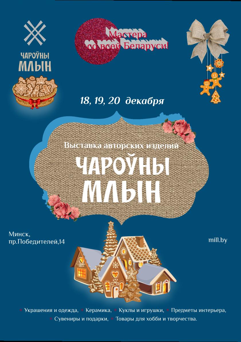 Дизайн новогодней афиши для выставки изделий ручной работы фото f_6475f8ffd6000a39.png