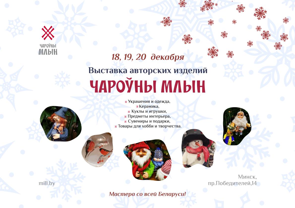 Дизайн новогодней афиши для выставки изделий ручной работы фото f_8915f8fe5e64a8ad.png