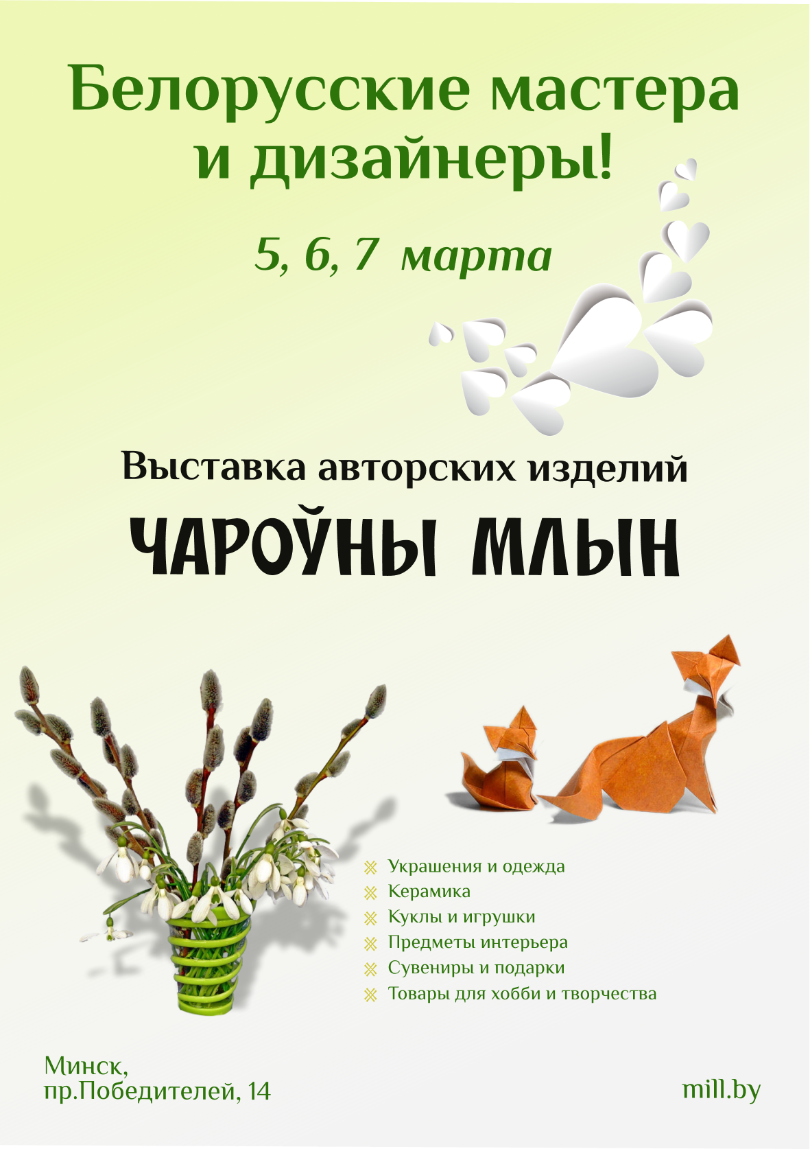 Дизайн-макет афиши выставки ручной работы фото f_987600684cdbc770.png