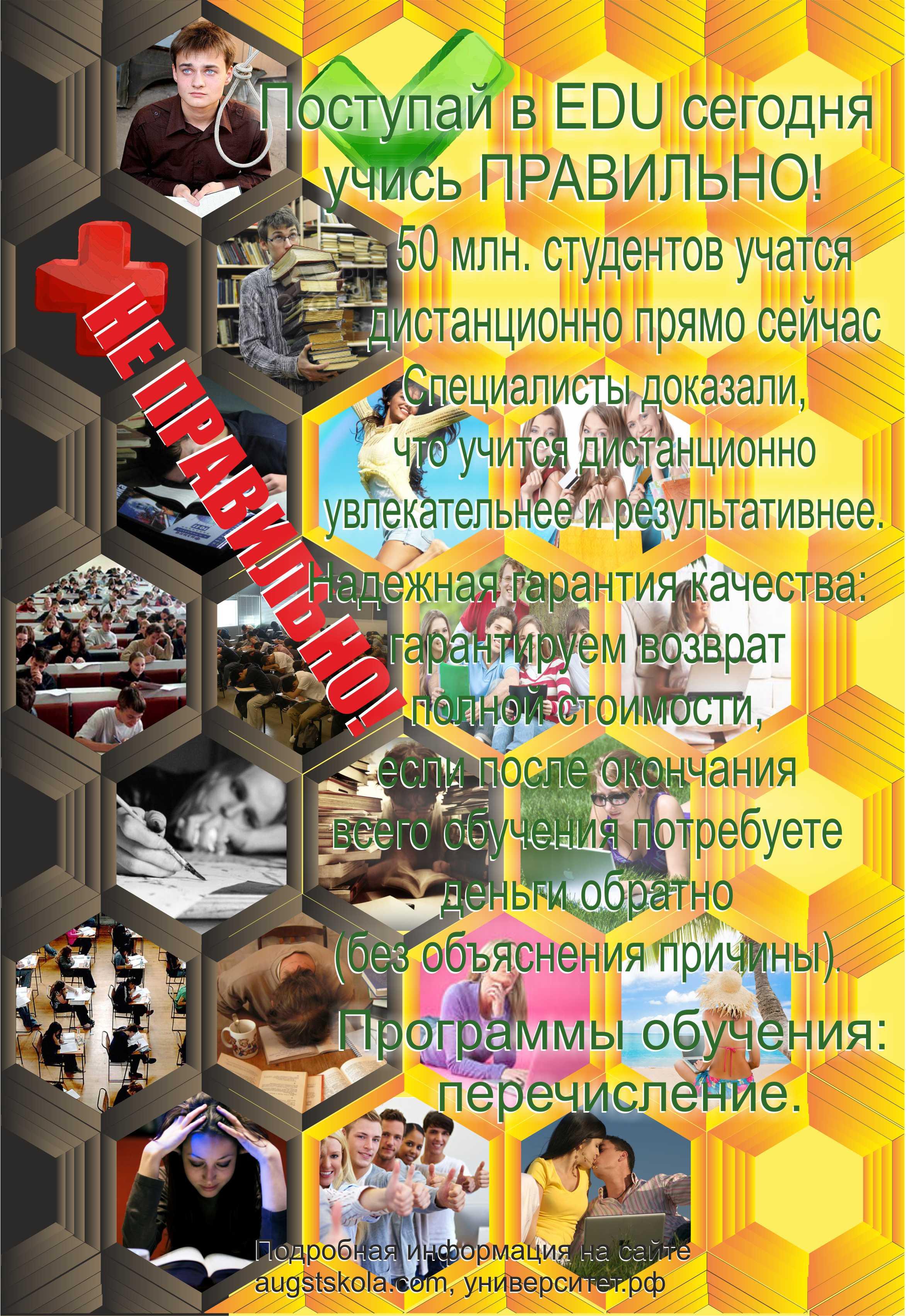 Университету требуется креативный плакат! фото f_53352ec02e3a6977.jpg
