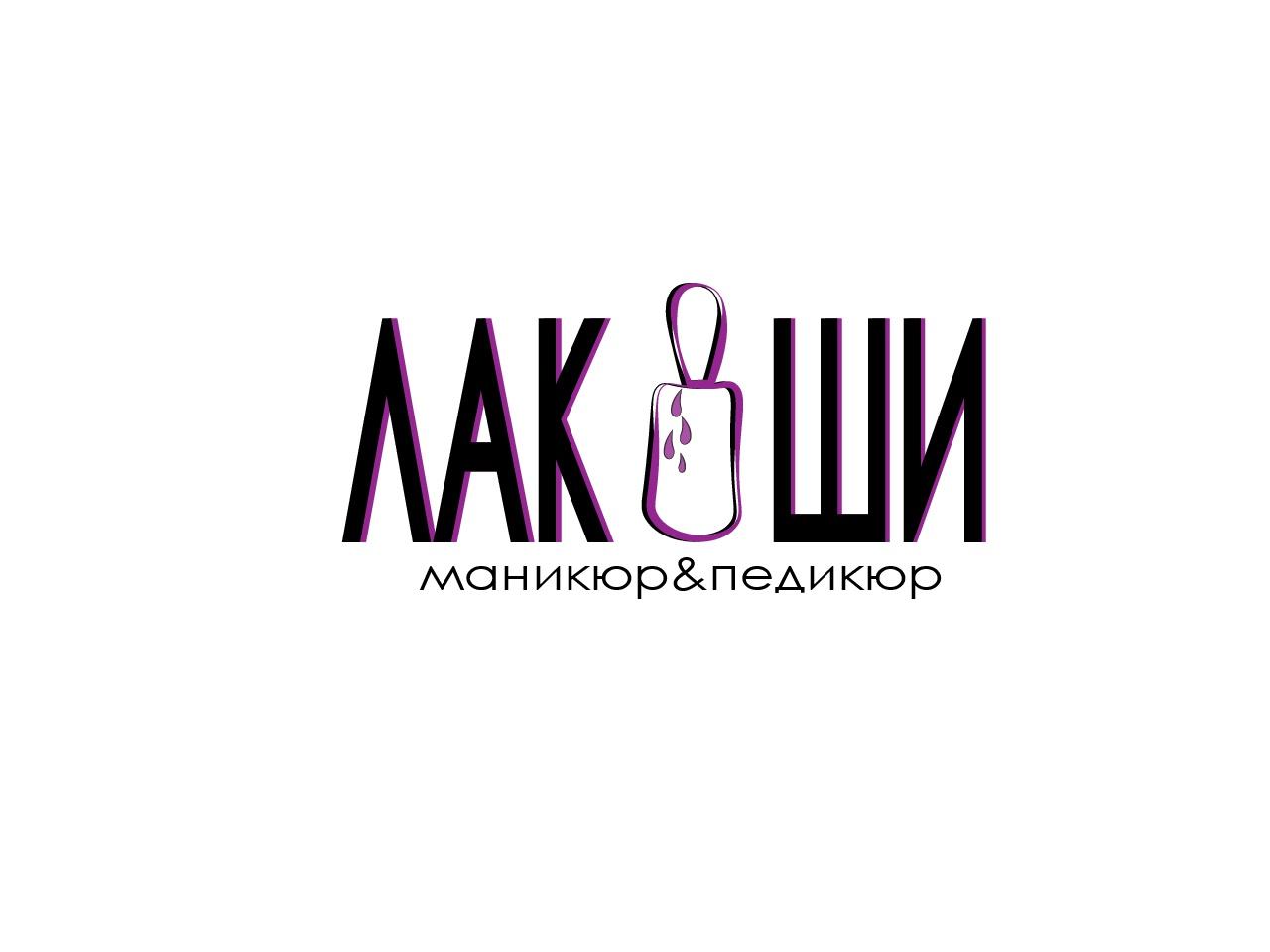 Разработка логотипа фирменного стиля фото f_4585c58280fa0bf2.jpg