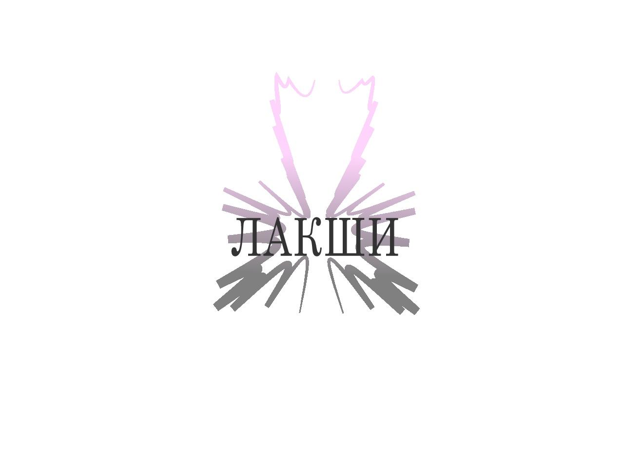 Разработка логотипа фирменного стиля фото f_5635c58281c43b3f.jpg