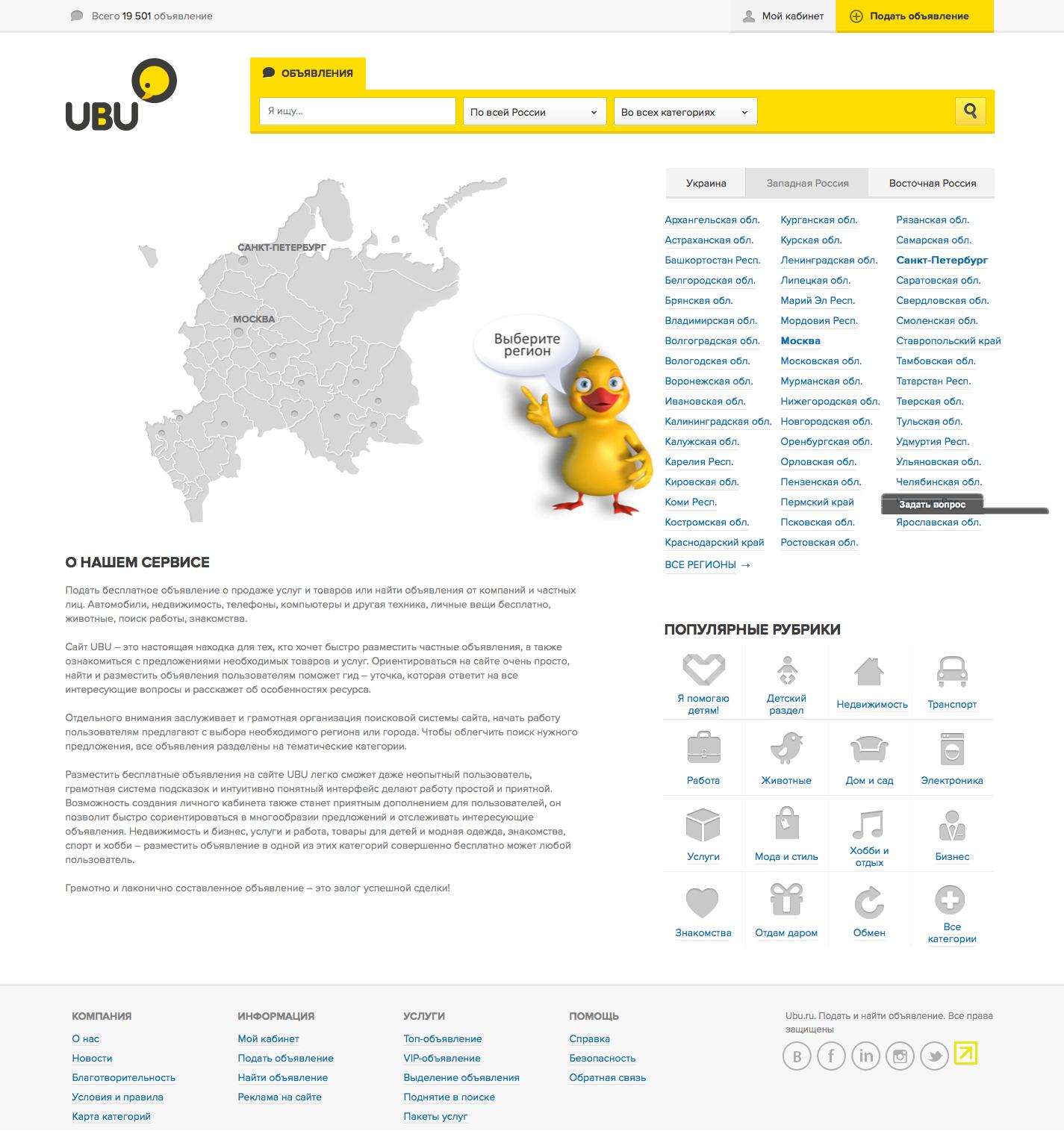 Доска объявлений UBU.ru