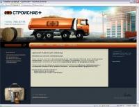 Сайт компании СтройСнабПлюс