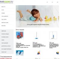 RadClean.ru