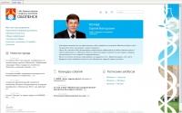 Сайт администрации ПГТ Оболенск