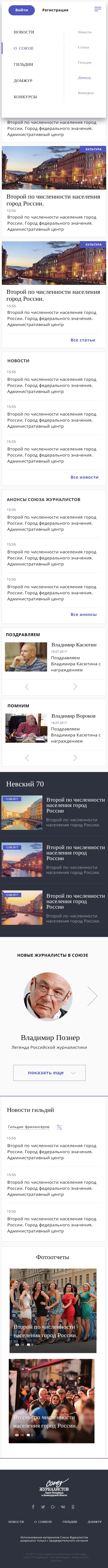 Союз Журналистов СПБ
