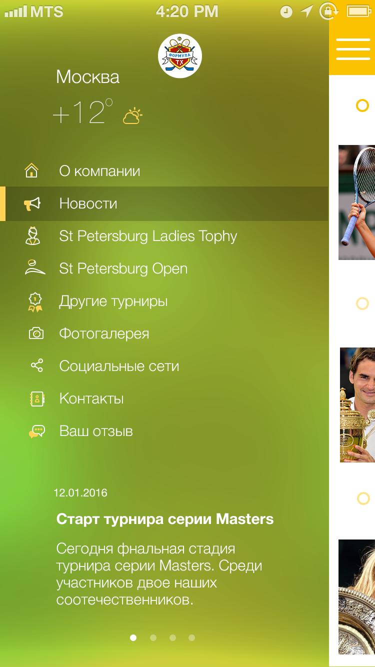 Приложение тенис