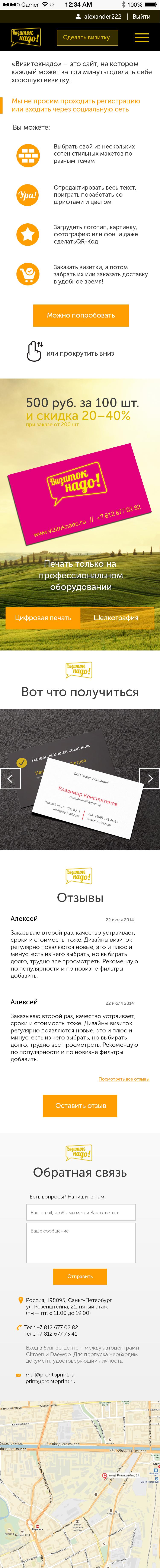 Интернет сервис визиток