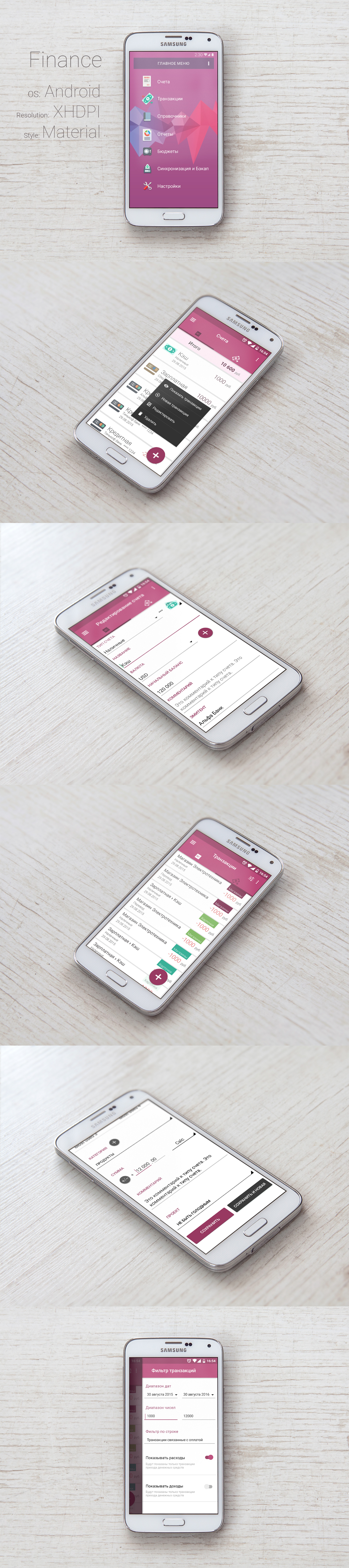 Finance App Android