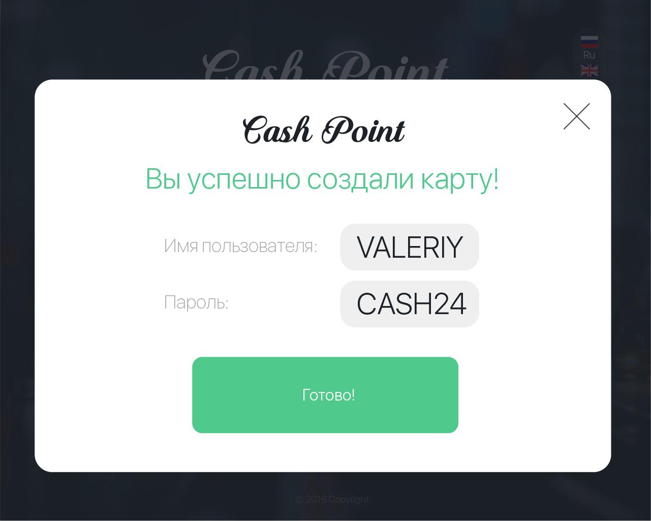 Терминал Cash Point