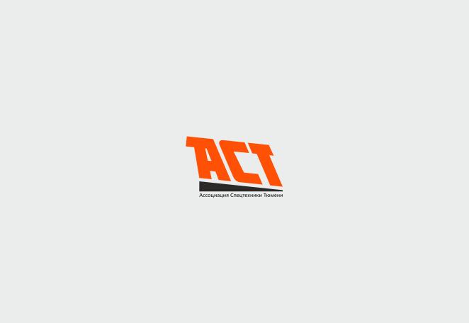 Логотип для Ассоциации спецтехники фото f_42351451baf68722.png