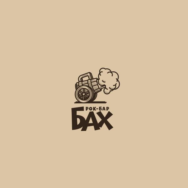 "Разработать логотип и вывеску рок-бару ""Бах"" фото f_65259b2b1aa81218.png"