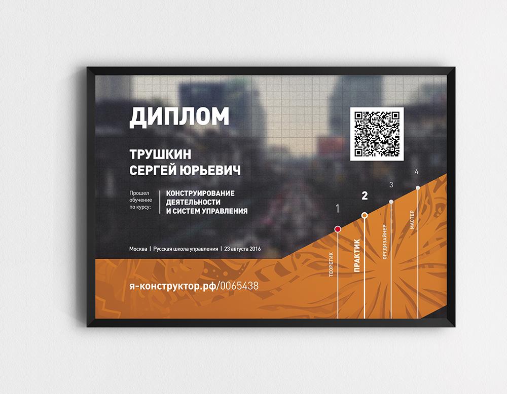 Дизайн диплома 4 ступени