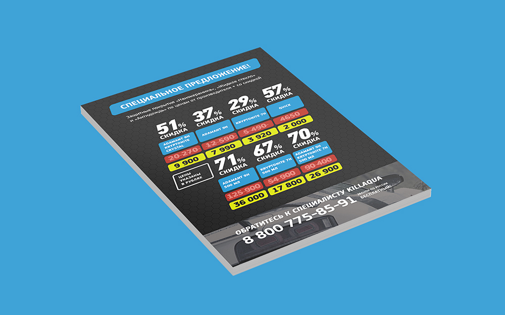 _ листовки для автомобильных защитных средств