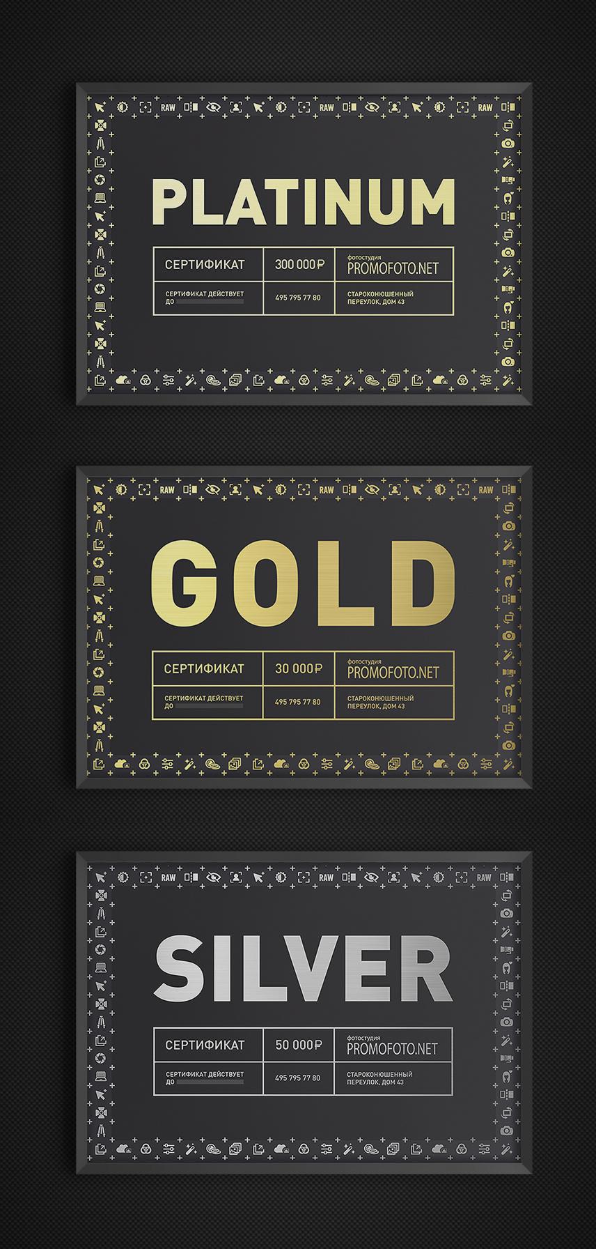 gold platinum silver сертификаты для фотостудии