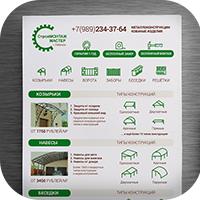 листовка а4 для строительной компании
