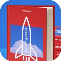 дизайн обложки для книги яндекс директ руководство пользователя