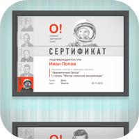 сертификат для ораторского клуба