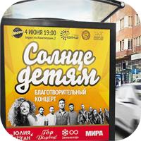 плакат для благотворительного концерта