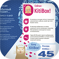 инфографика kitibox