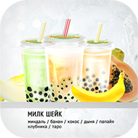 презентация Bubble tea
