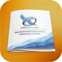 брошюра для слетать.ру